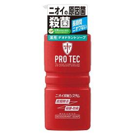 PRO TEC(プロテク) デオドラントソープ ポンプ 420mL 臭いケア デオドラント せっけん ボディソープ 臭いケアせっけん 臭いケアボディソープ デオドラントせっけん せっけん臭いケア ボディソープ臭いケア せっけんデオドラント ライオン 【D】 《A》