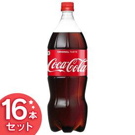 【16本セット】コカ・コーラ 1.5L PET コカコーラ 飲料 ドリンク ジュース 炭酸飲料 ペットボトル 飲み物 1.5リットル まとめ買い 【TD】 【代引不可】