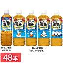 【48本入】 おいしい麦茶600 1035送料無料 むぎ茶 ミネラル DyDo ミッフィー かわいい カロリーゼロ ペットボトル 600…