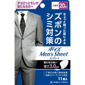 ポイズ メンズシート 少量タイプ20cc 12.5×19cm 11枚 (男性用 ズボンのシミ対策) メンズシート 少量 ポイズ 日本製紙クレシア 【D】