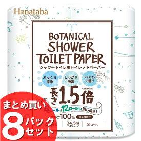 【8個セット】Hanataba ボタニカルシャワー 1.5倍巻き 8R ダブル 34.5m 送料無料 トイレットペーパー シャワートイレ用 2枚重ね 香り付き まとめ買 丸富製紙 【D】