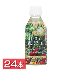 【24本入り】ユーグレナおいしい野菜と乳酸菌 280gPET ユーグレナ 乳酸菌 野菜ミックスジュース 【D】