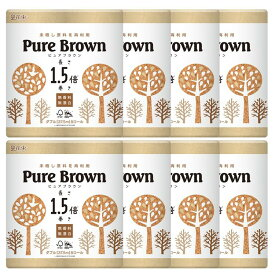 [8個セット]ピュアブラウン(再生紙) 107mm×37.5m 8R ダブル ブラウン 2763トイレットペーパー 未晒し 無香料 無漂白 香り付き 再生紙 1.5倍巻き PureBrown 8パック 丸富製紙 【D】 new