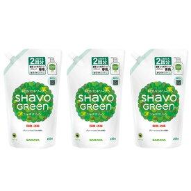 【3個セット】シャボグリーンソープ 詰替450ml 手洗い ハンドソープ シャボグリーンソープ 薬用 サラヤ 【D】