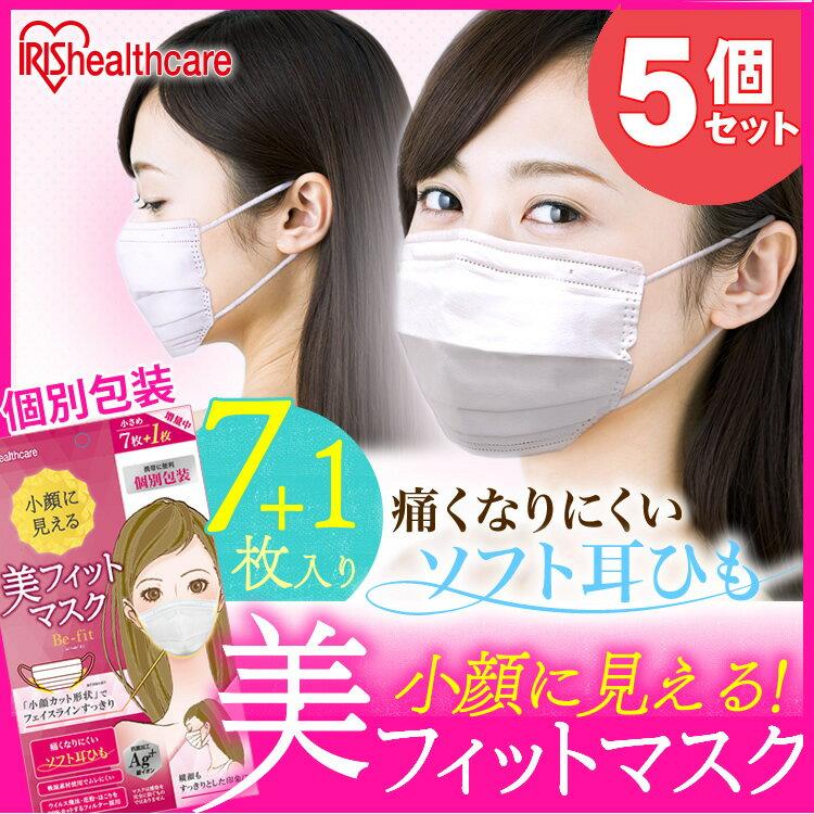 【使い捨て マスク 紙マスク 送料無料】【5個セット】美フィットマスク 小さめサイズ・ふつうサイズ・大きめサイズ H-PK-BF8S・H-PK-BF8M・H-PK-BF8L アイリスオーヤママスク ウィルス 予防 花粉 使い捨て