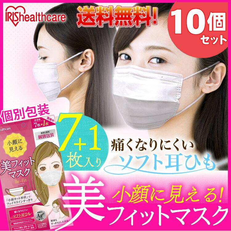 【使い捨て マスク 紙マスク】【送料無料】【10個セット】美フィットマスク 小さめサイズ・ふつうサイズ・大きめサイズ H-PK-BF8S・H-PK-BF8M・H-PK-BF8L アイリスオーヤママスク ウィルス 予防 花粉 使い捨て