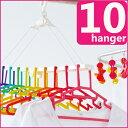 【送料無料】SUNNY RAINBOW フォルダブルハンガー 10連 K800RA【現代百貨】【D】【物干し ハンガー 洗濯 10連ハンガー ランドリー】