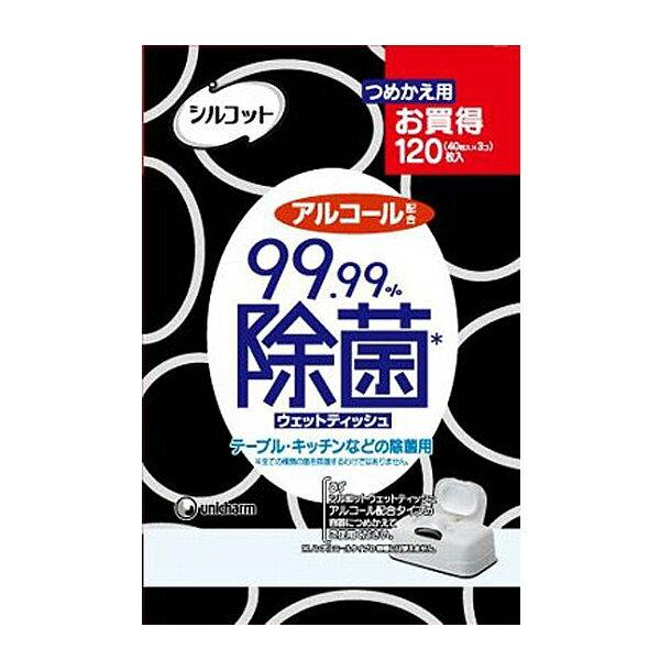 シルコット 99.99%除菌WT替 40枚×3 《UD》【D】