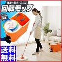 回転モップ 洗浄機能付き KMO-490S 掃除 モップ 雑巾がけ 床 フローリング 拭き掃除 オレンジ がっちりマンデーで紹介されました! アイリスオーヤマ(業務用にも) 【送料無料】