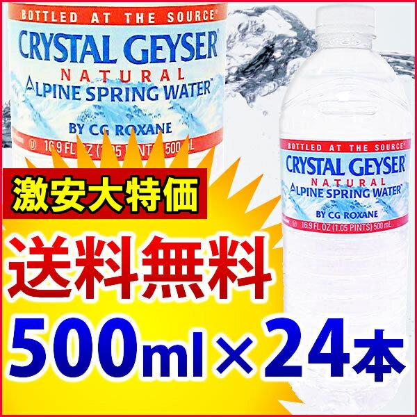 クリスタルガイザー【CRYSTAL ER】500mL×24本入り【D】(海外名水・ドリンク水・ミネラルウォータークリスタルガイザー 500mlクリスタルガイザー 3.78lクリスタルガイザー)