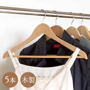 木製ハンガー 5本セットハンガー 木製 セット 木 ナチュラル天然木 洗濯 スリム 衣類収納 洗濯物 物干し 新生活 クローゼット ロッカールーム 法人用 業務用 ショップ おしゃれ コート アイ
