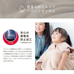 【着る毛布子供】マイクロミンクファーキッズスリーパーフリーサイズ【D】【子供用ルームウェアキッズふわふわもこもこふわもこ冬】