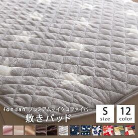 敷きパッド シングル あったか 冬 マイクロファイバー mofua モフア プレミアムマイクロファイバー敷きパッド 敷きパット しきパット 寝具 チェック 北欧 かわいい fondan