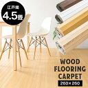 マット ウッドフローリングカーペット 4.5畳 江戸間 WDFC-4E送料無料 お部屋 畳 フローリング 簡単 木目調 模様替え…