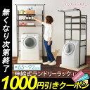 【1000円OFFクーポン対象】ランドリーラック 3段 LR-C001 洗濯機 ラック ハンガーバー 伸縮 洗濯機ラック 洗濯機収納 …