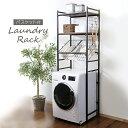 【あす楽】ランドリーラック おしゃれ バスケット付き LRP-211 洗濯機 ラック 伸縮 洗濯機収納 収納 収納棚 洗濯物 脱…