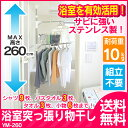物干し 浴室 突張り物干し YM-260送料無料 室内物干し 浴室 突っ張り ステンレス 突っ張り物干し 室内 コンパクト 省…