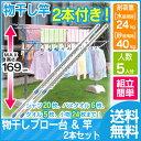 物干し 洗濯干し 物干し竿 物干しブロー台&ハンガー掛け付物干し竿2本セット(SMS-169R+SU-300HJ)物干し台 屋外 布団 …