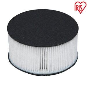 超吸引ふとんクリーナー 排気フィルター CF-FH2 IC-FAC2 IC-FAC2専用 布団クリーナー 布団専用掃除機 布団掃除機 ふとん掃除機 フィルター 専用フィルター 替えフィルター アイリスオーヤマ