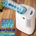 加湿器 サーキュレーター付き サーキュレーター加湿器 HCK-5519送料無料 扇風機 空気循環 ウィルス 風邪 潤い 喉 のど…