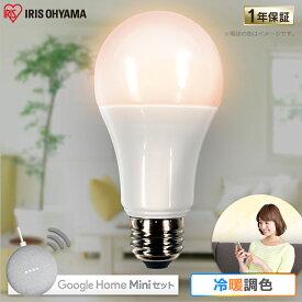 電球 E26 LED GoogleHomeMini チョーク GA00210-JP+LED電球 E26 広配光 60形相当 RGBW調色 スマートスピーカー対応 LDA10F-G/D-86AITG送料無料 調色 AIスピーカー LED電球 省エネ 節電 スマートスピーカー GoogleHome 調光 グーグルホーム アイリスオーヤマ