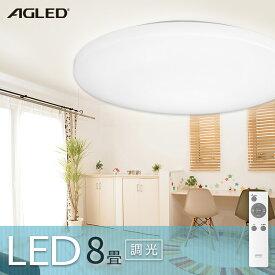 シーリングライト 8畳 LEDシーリングライト 8畳調光 ACL-8DG送料無料 シーリングライト シーリング ライト らいと LED 電気 節電 ライト 灯り 明り 照明 おやすみタイマー アイリスオーヤマ new