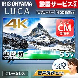 テレビ 55型 55インチ 4Kテレビ 音声操作 アイリスオーヤマ 液晶テレビ 4K対応液晶テレビ LUCA ベゼルレスモデル 55インチ LT-55B628VC ブラック 送料無料 4K TV 55型インチ ベゼルレス 音声操作 4K対応液晶テレビ 55V