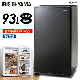 [東京ゼロエミポイント対象]冷蔵庫 小型 93L 1ドア ノンフロン冷蔵庫 IRJD-9A-W IRJD-9A-B アイリスオーヤマ コンパクト ホワイト ブラック 93リットル 冷蔵庫 れいぞうこ 料理 調理 家電 食糧 冷蔵 保存 右開き おしゃれ【送料無料】