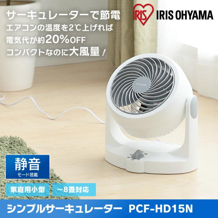 コンパクトサーキュレーター固定タイプ PCF-HD15N-W・PCF-HD15N-B ホワイト・ブラック アイリスオーヤマ 母の日 ギフト 家電 扇風機 静音