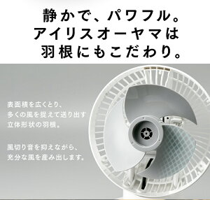 サーキュレーター18畳ボール型左右首振りホワイトPCF-SC15送料無料扇風機冷房送風静音省エネ夏物冷風機冷風扇首ふり空気循環部屋干しアイリスオーヤマ
