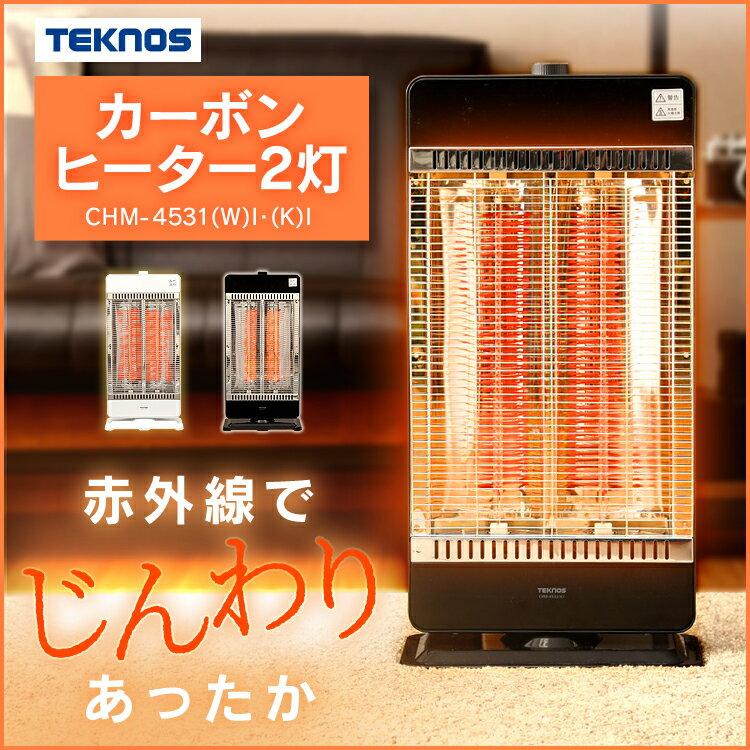 TEKNOSカーボンヒーター2灯 CHM-4531ストーブ ヒーター 暖房 暖房器具 首振り 温か あったか 家電 テクノス TEKNOS ホワイト ブラック【D】