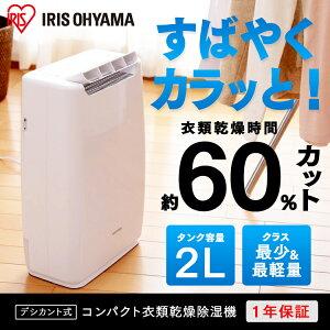 【送料無料】衣類乾燥除湿機DDA-20アイリスオーヤマ
