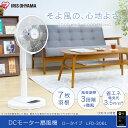 【あす楽】扇風機 タワーファン リモコン式リビング扇 DCモーター式 ロータイプ ホワイト LFD-306L リビング扇風機 フ…
