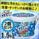 オキシクリーン 1.5kg【2個セット】アメリカ 洗濯洗剤 大容量サイズ 酸素系漂白剤 粉末洗剤 OXI CLEAN 過炭酸ナトリウ…