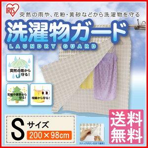 洗濯物ガードSサイズSMG-2010洗濯物雨よけカバーマジカルカバー洗濯物カバーアイリスオーヤマ雨花粉黄砂対策気になる視線からも守る!通気性と防水性の相反する特殊なシート目隠し
