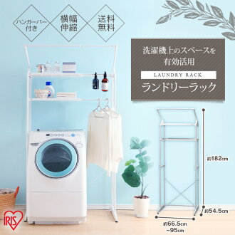 Laundry Rack Storage Washing Machine Hanger With HLR 181P IRIS Ohyama Landry Test Equipment
