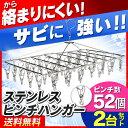 【2個セット】ステンレスピンチハンガー 52送料無料 洗濯ハンガー ピンチハンガー 物干しハンガー ピンチ 物干し 角ハ…