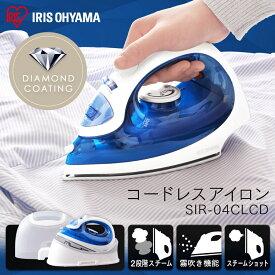 アイロン コードレス コードレスアイロン SIR-04CLCD-A ブルー コードレス 軽量 ダイヤモンドセラミックコート ケース付き スチームショット 霧吹き機能 温度ヒューズ アイリスオーヤマ