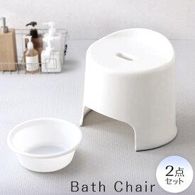 風呂椅子 洗面器 2点セット BI-300AG送料無料 風呂いす 風呂イス バスチェア 椅子 いす イス 桶 30cm チェア 風呂いす椅子 風呂いす桶 風呂イス椅子 椅子風呂いす 桶風呂いす 椅子風呂イス アイリスオーヤマ ホワイト ベージュ