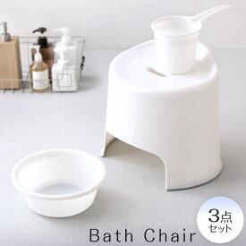 風呂椅子 洗面器 手おけ 3点セット BI-300AG送料無料 風呂いす 風呂イス バスチェア 椅子 いす イス 桶 30cm チェア 風呂いす椅子 風呂いす桶 風呂イス椅子 椅子風呂いす 桶風呂いす 椅子風呂イス アイリスオーヤマ ホワイト ベージュ [cpir]
