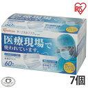 【7個セット 420枚】マスク 予防 PM2.5 花粉 風邪 カゼ ウイルス ほこり 普通 プリーツ 医療用使い捨てマスク 使い捨…