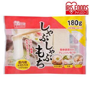 しゃぶしゃぶ餅 180g(60g×3P) 180g もち 餅 お餅 おもち moti しゃぶしゃぶ しゃぶ 焼き料理 煮込み料理 スイーツ おやつ 3秒餅 小分け アイリスフーズ