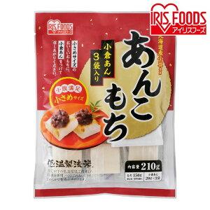 北海道産小豆使用 あんこもち 210g あんこ餅 もち 餅 お餅 おもち moti スイーツ おやつ 小腹 食べきり 小分け 個包装 デザート アイリスフーズ