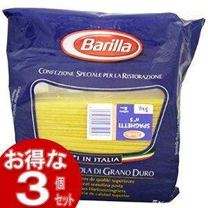 【3個セット】バリラ パスタ スパゲッティ 送料無料 パスタ 5kg バリラ No.5 1.7mm スパゲッティ 業務用 5kg 麺類惣菜乾麺