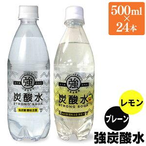 炭酸水炭酸500ml24本炭酸水500ml500ml炭酸水強炭酸水500ml24本友桝飲料