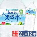 【2ケースセット】 水 2L 送料無料 12本 12本セット 2リットル 飲料水 ミネラルウォーター 天然水 サントリー みず お…