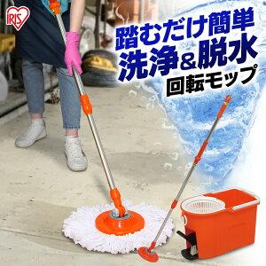 ≪替えモップ2個付き≫回転モップ モップ KMO-490S 送料無料 モップ絞り器 床掃除 清掃 水拭き 掃除 雑巾がけ クリーナー フローリングモップ 床拭き 室内 洗える 絞れる 洗濯機能付き アイリ