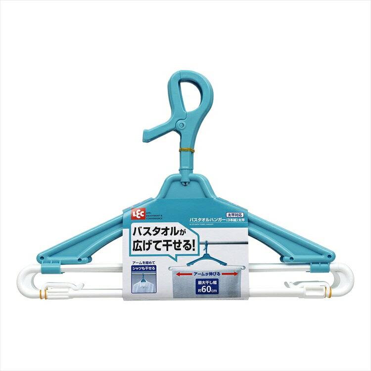 【ハンガー セット 送料無料】レックバスタオルが乾き易い ハンガー 3本組W-370【TC】【取寄せ品】物干し ハンガー タオルハンガー 洗濯物干し 室内物干し ランドリー
