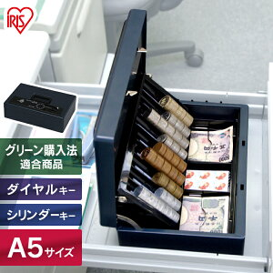 手提げ金庫 SBX-A5SH ブルー アイリスオーヤマ (家庭用金庫・オフィス・貴重品・現金・管理・盗難・保管)