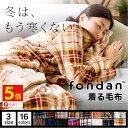 【19時〜ポイント5倍】【2個以上購入で300円OFF】着る毛布 ロング fondan S・M・L FDRM-054 ルームウェア ガウン バス…